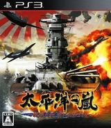 Taiheiyou no Arashi: Senkan Yamato, Akatsuki ni Shutsugekisu PS3 cover (BLJS10194)