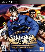 魁!!男塾 日本よ、これが男である! PS3 cover (BLJS10254)