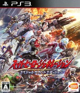 Super Hero Generation (Special Sound Edition) PS3 cover (BLJS10290)