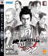 용과 같이 KENZAN! PS3 cover (BCKS10033)