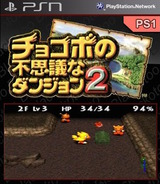Chocobo's Dungeon 2 SEN cover (NPJJ00444)