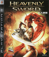 Heavenly Sword PS3 cover (BCAS20016)