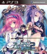 亞迦雷斯特戰記2 PS3 cover (BCAS20147)