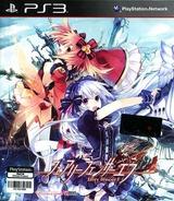 Fairy Fencer F PS3 cover (BCAS20297)