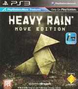 暴雨殺機(MOVE EDITION) PS3 cover (BCAS25006)