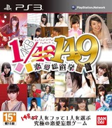 AKB1/149: Love Election PS3 cover (BLAS50636)