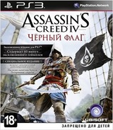 Assassin's Creed IV: Black Flag PS3 cover (BLES01882)