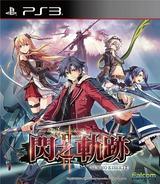 英雄傳說 閃之軌跡 II PS3 cover (BLAS50740)