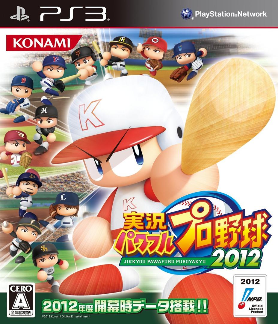 実況パワフルプロ野球2012 PS3 coverHQ (BLJM60469)