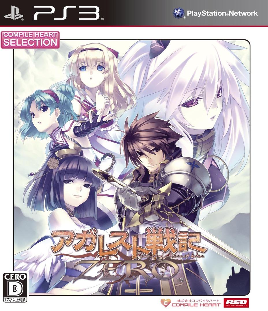 アガレスト戦記2 (Compile Heart Selection) PS3 coverHQ (BLJM60478)