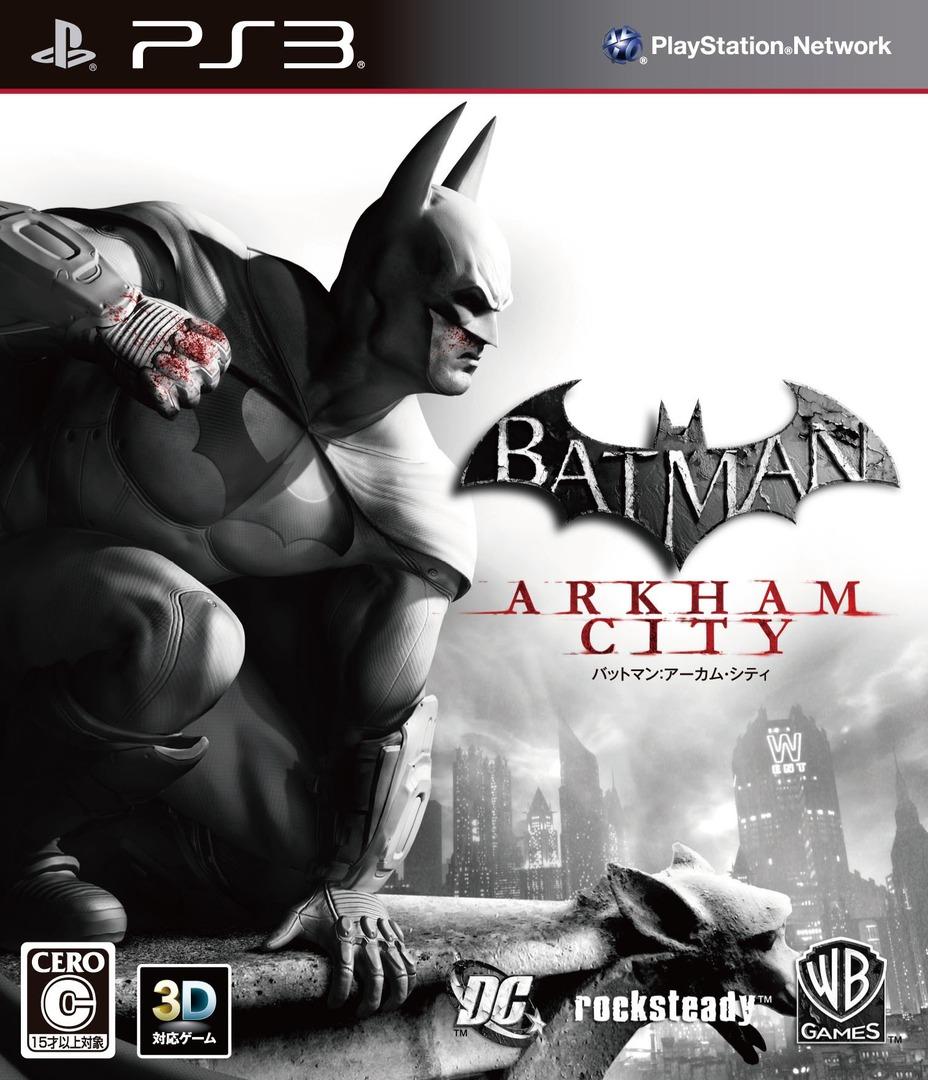 バットマン アーカムシティ (通常版) PS3 coverHQ (BLJM60989)