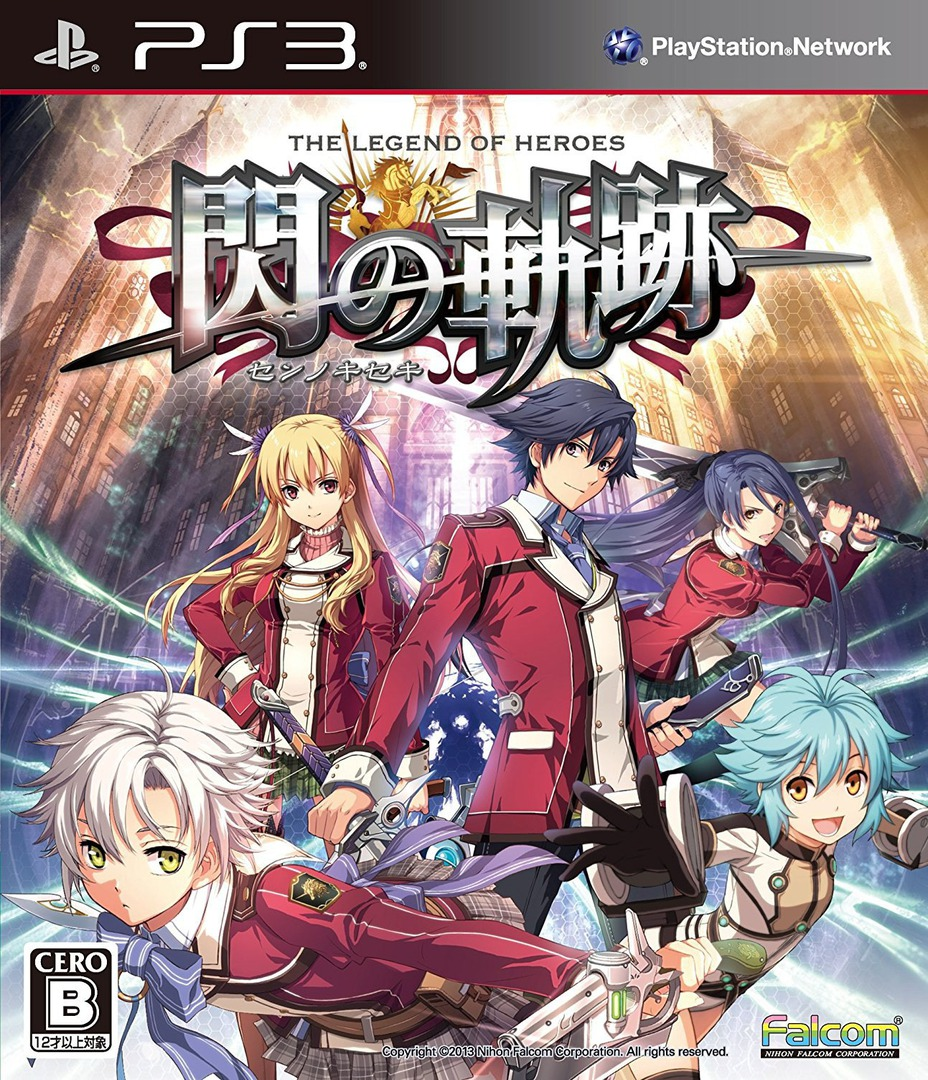英雄伝説 閃の軌跡 PS3 coverHQ (BLJM61059)
