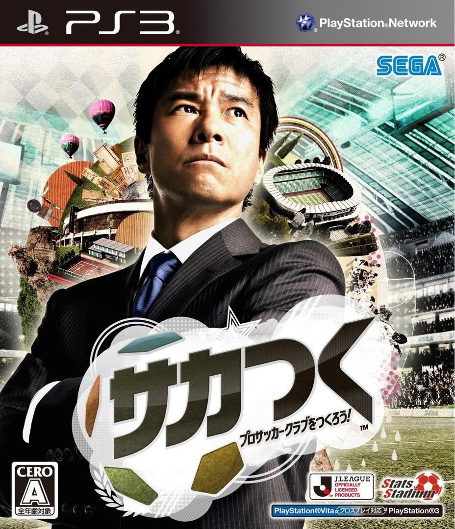 サカつく プロサッカークラブをつくろう! PS3 coverHQ (BLJM61064)