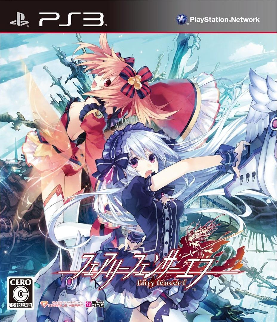 フェアリーフェンサー エフ PS3 coverHQ (BLJM61090)