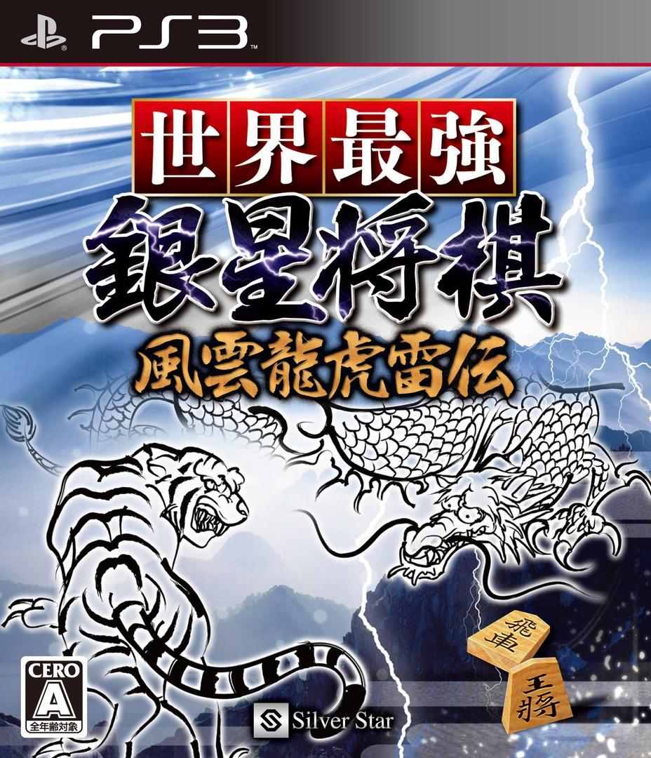 PS3 coverHQ (BLJS10118)