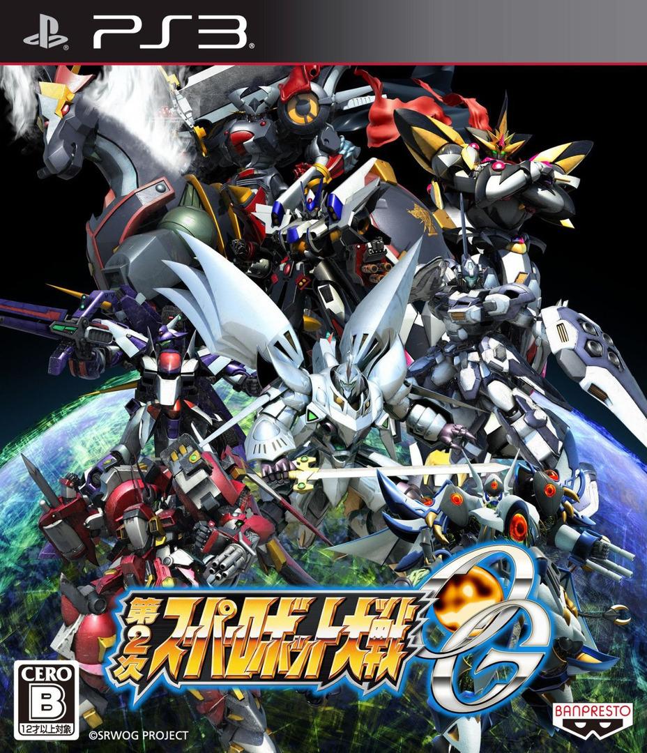 第2次スーパーロボット大戦OG PS3 coverHQ (BLJS10133)