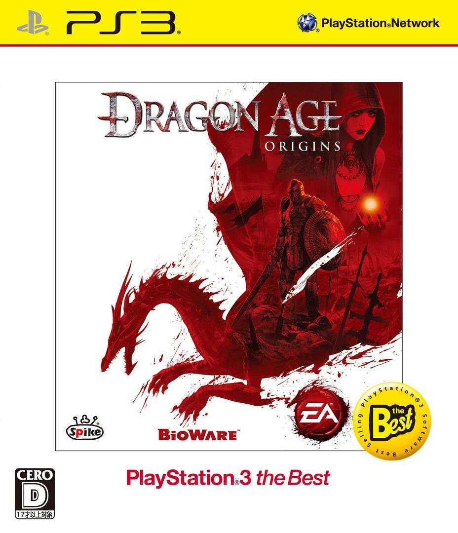 PS3 coverHQ (BLJS50019)