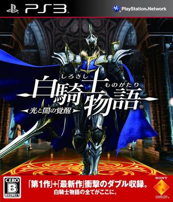 白騎士物語 -光と闇の覚醒- PS3 coverM (BCJS30030)