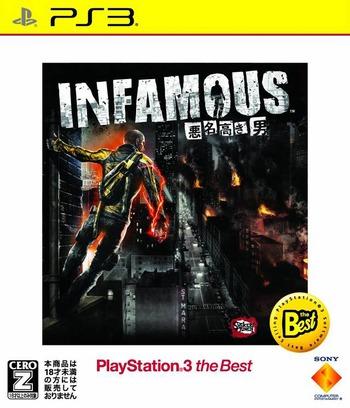 インファマス~悪名高き男~ (PlayStation 3 the Best) PS3 coverM (BCJS70018)