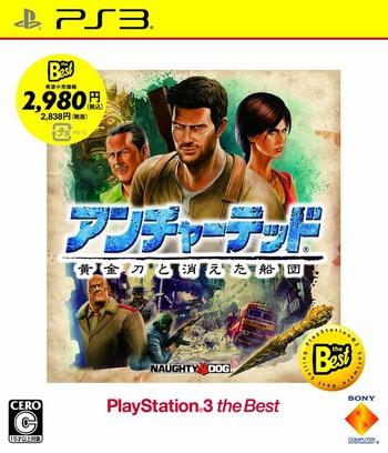 アンチャーテッド 黄金刀と消えた船団 (PlayStation 3 the Best) PS3 coverM (BCJS70021)