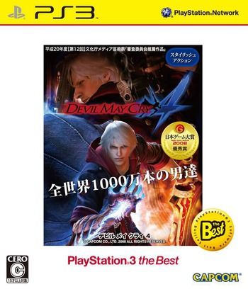 デビル メイ クライ 4 (PlayStation 3 the Best Reprint) PS3 coverM (BLJM55017)