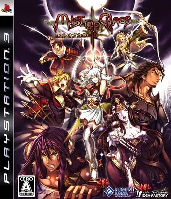 ミスト オブ カオス PS3 coverM (BLJM60022)