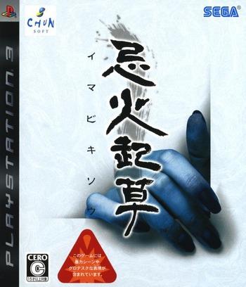 PS3 coverM (BLJM60042)