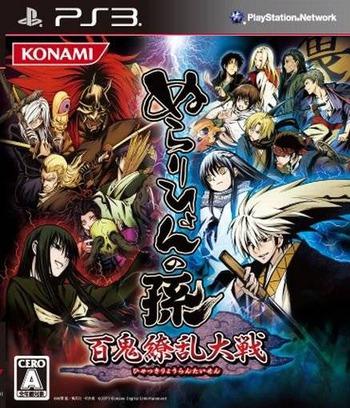ぬらりひょんの孫 -百鬼繚乱大戦- PS3 coverM (BLJM60255)