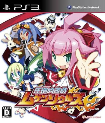圧倒的遊戯 ムゲンソウルズ PS3 coverM (BLJM60456)