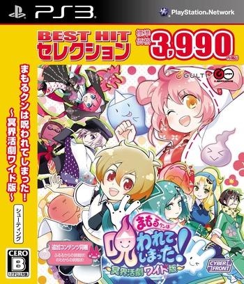PS3 coverM (BLJM60470)