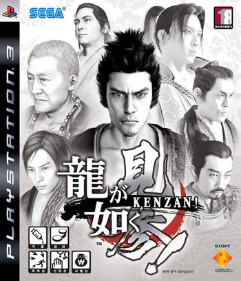 용과 같이 KENZAN! PS3 coverM (BCKS10033)