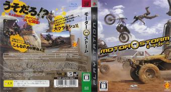 モーターストーム PS3 cover (BCJS30004)