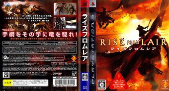 ライズ フロム レア PS3 cover (BCJS30012)
