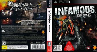 インファマス~悪名高き男~ PS3 cover (BCJS30037)
