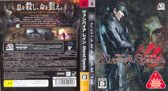 ヴァンパイア レイン アルタードスピーシーズ PS3 cover (BLJM60060)