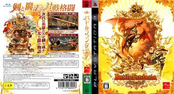 バトルファンタジア PS3 cover (BLJM60077)