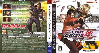 タイムクライシス4 PS3 cover (BLJS10010)