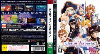 テイルズ オブ ヴェスペリア PS3 cover (BLJS10053)