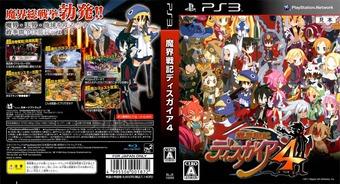魔界戦記ディスガイア4 PS3 cover (BLJS10095)