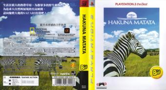 Hakuna Matata (PlayStation 3 the Best) PS3 cover (BCAS20090)