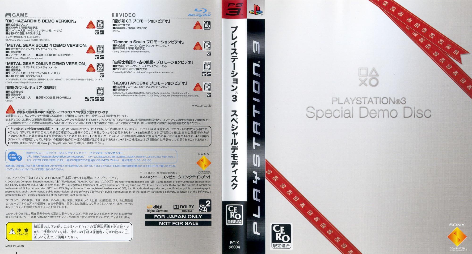 PS3 coverfullHQ (BCJX96004)