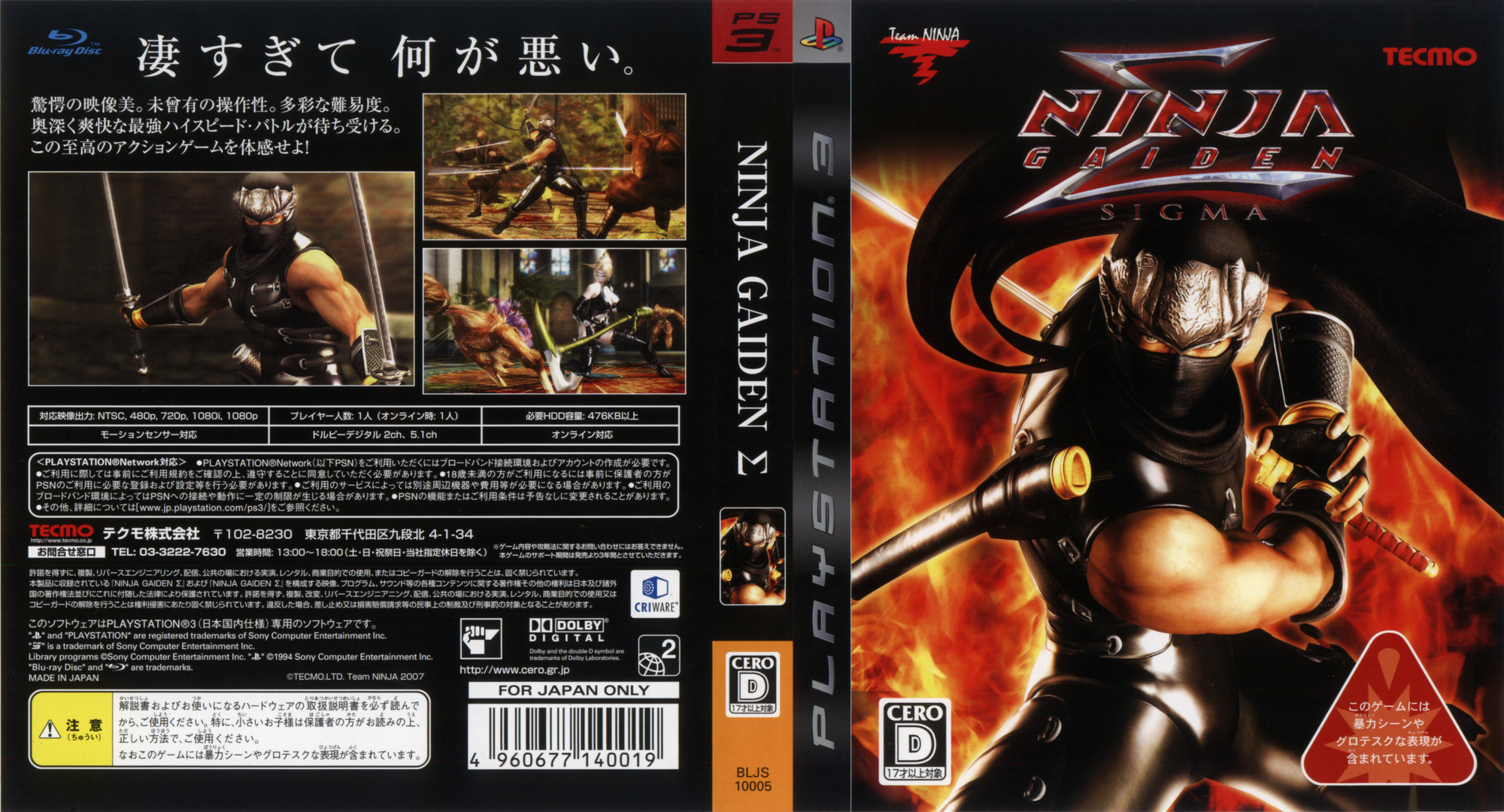 ニンジャガイデン シグマ PS3 coverfullHQ (BLJS10005)