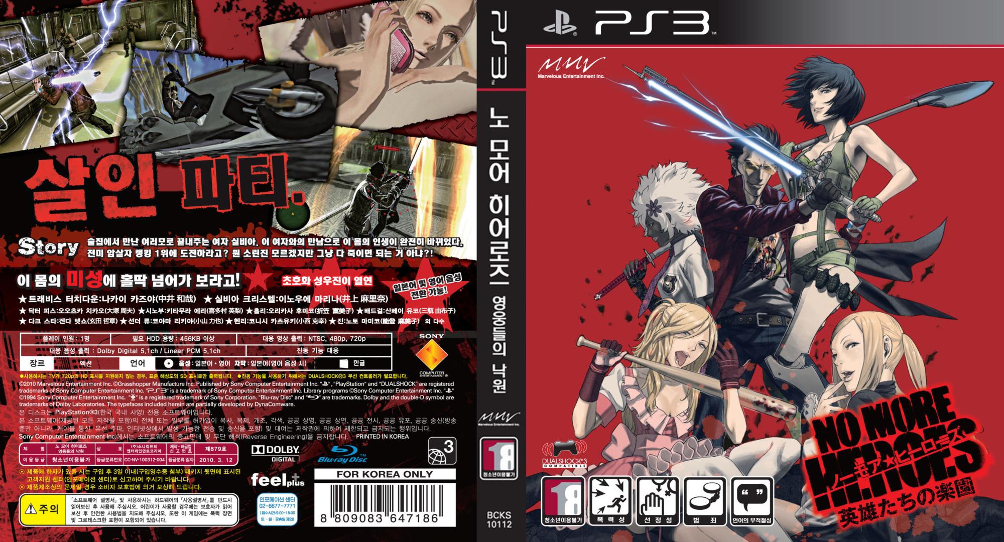 노 모어 히어로즈 영웅들의 낙원 PS3 coverfullHQ (BCKS10112)