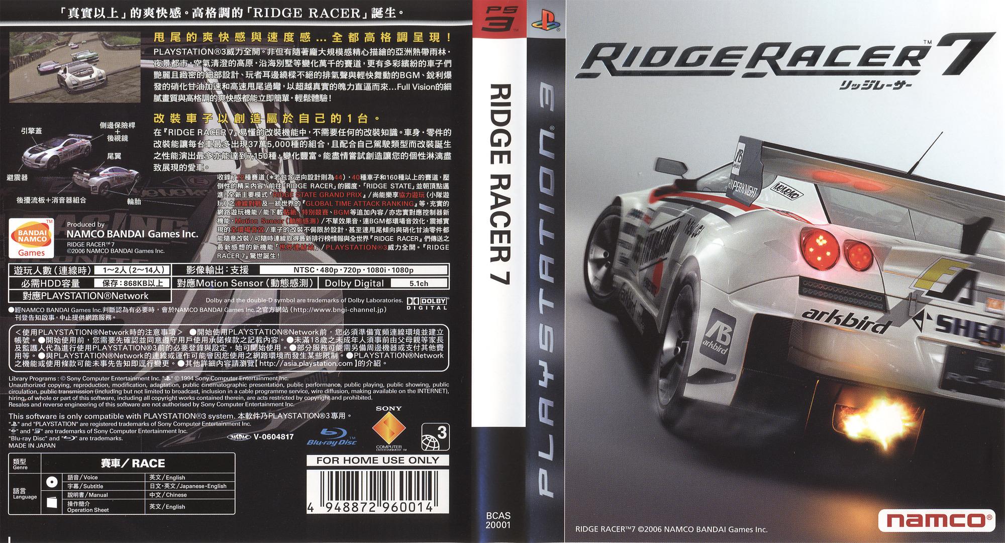 PS3 coverfullHQ (BCAS20001)