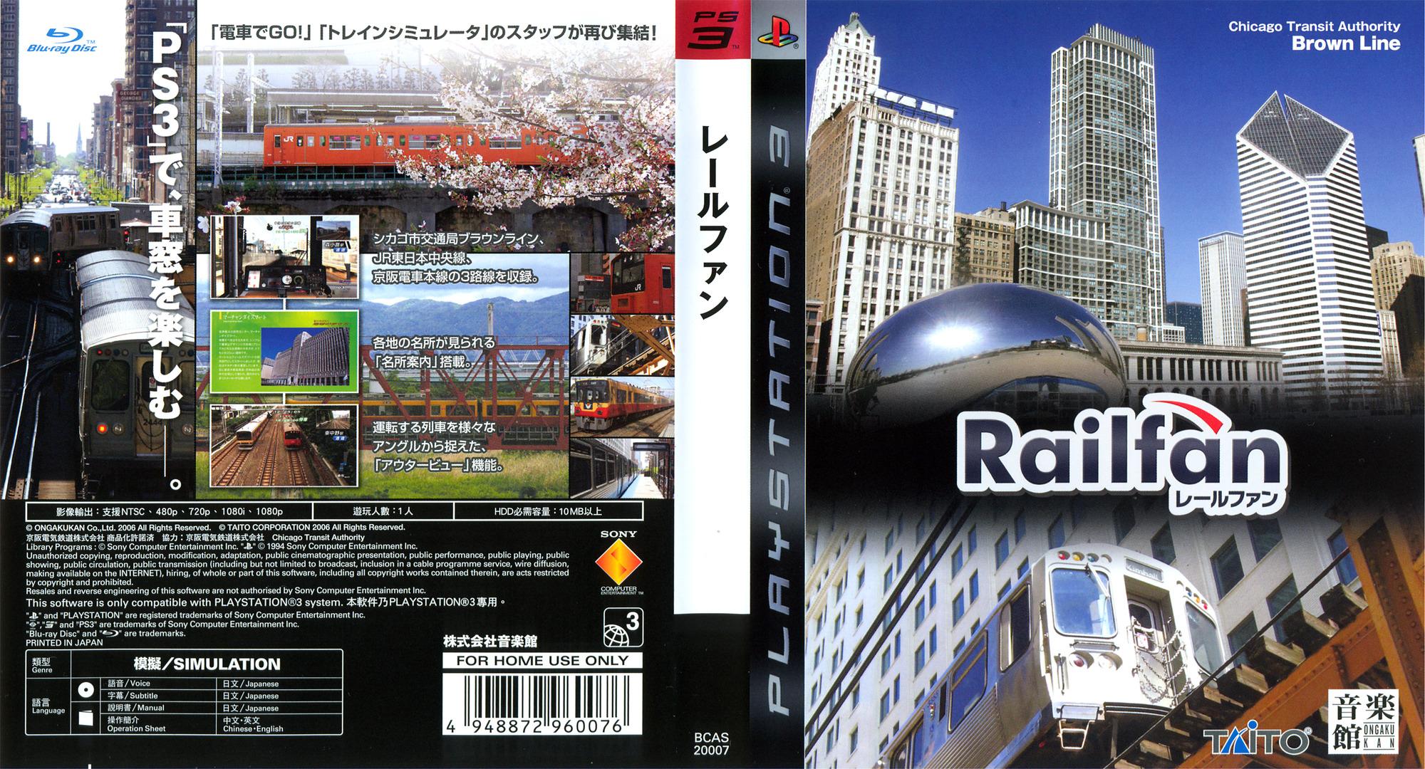 PS3 coverfullHQ (BCAS20007)