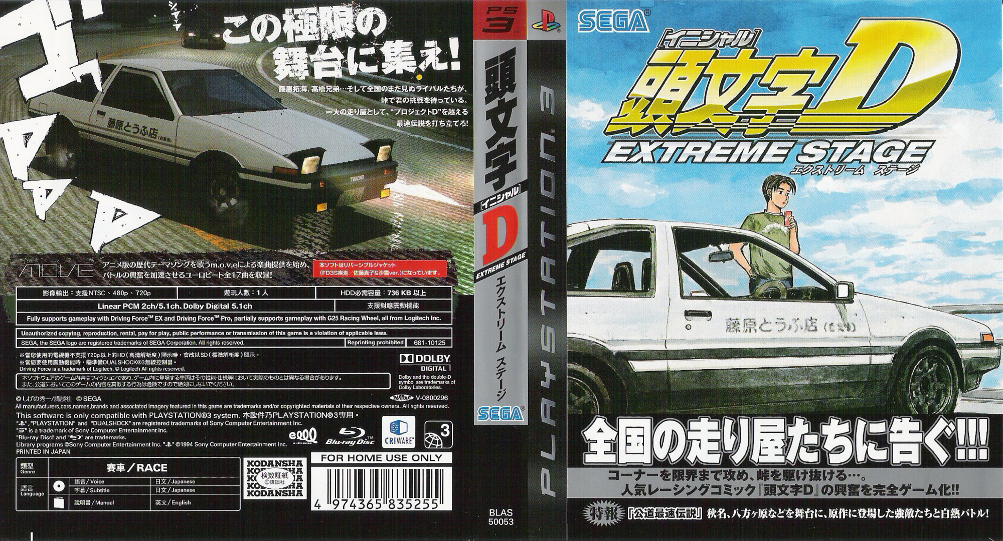 BLAS50053 - Initial D Extreme Stage