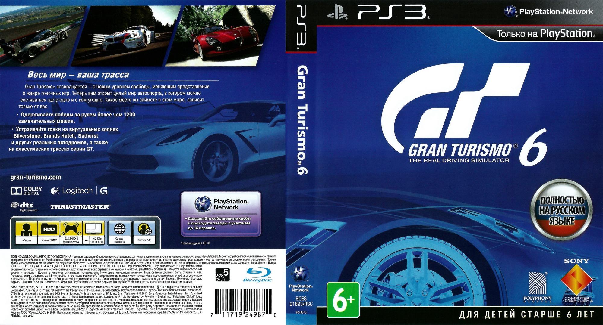 Gran Turismo 6 PS3 coverfullHQ (BCES01893)