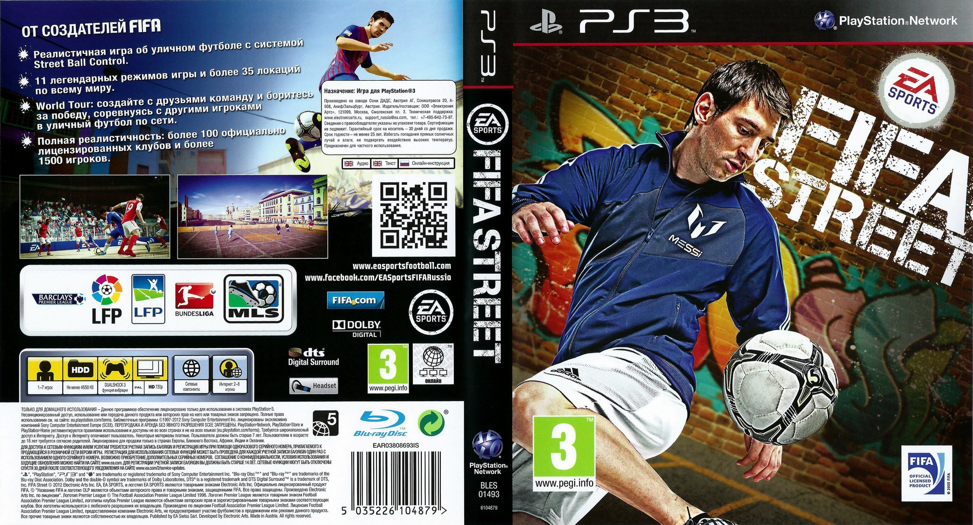 FIFA Street PS3 coverfullHQ (BLES01493)