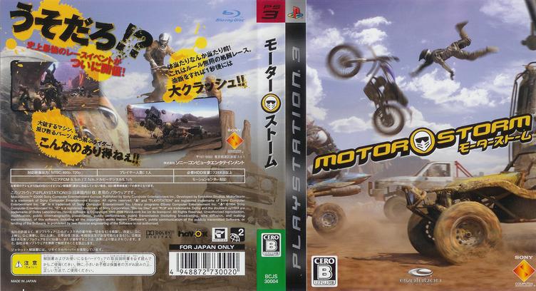 モーターストーム PS3 coverfullM (BCJS30004)