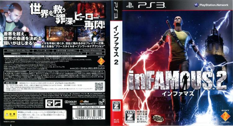 インファマス2 PS3 coverfullM (BCJS30075)